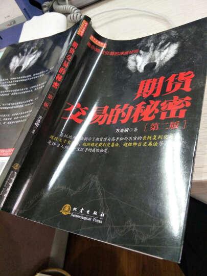 期货交易的秘密(第2版) 万浩明 地震出版社北京发行部 9787502841294 晒单图