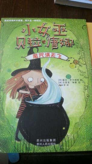 小女巫贝拉·唐娜:魔咒满天飞 晒单图