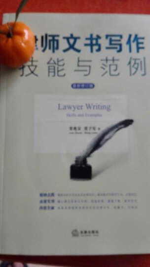 律师文书写作技能与范例(最新修订版)(附光盘) 晒单图