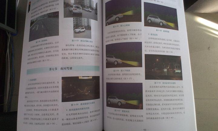 机动车驾驶系列丛书:机动车驾驶人考试实用教材(2013版) 晒单图