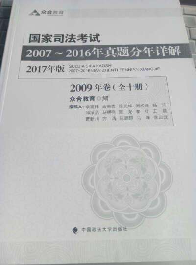 司法考试2017版 十年真题 众合教育 司法考试辅导用书 历年真题解析 司考真题试卷 晒单图