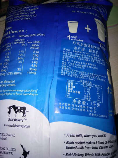 新西兰 Suki Bakery纾祺 成人奶粉1kg中老年牛奶原装进口全脂/脱脂 调制乳粉 全脂奶粉 晒单图