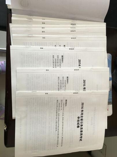 中公2017河北省公务员录用考试专用教材套装 历年真题精解行测+历年真题精解申论(套装2册) 晒单图