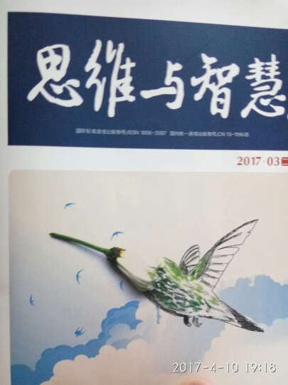 思维与智慧杂志10本打包2018年1/2期+2017年17/18/19/20-24期 晒单图