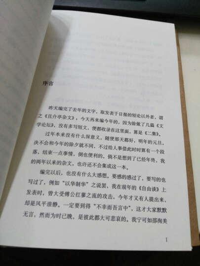 鲁迅自编文集:且介亭杂文二集 晒单图