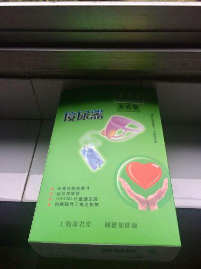 壽君堂男女用硅胶接尿器女士液体硅胶集尿袋老年女用卧床透气型接尿壶尿失禁导尿管 晒单图