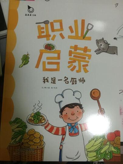 职业启蒙 教师 园丁 厨师 程序员 宇航员(全6册)真果果出品 晒单图