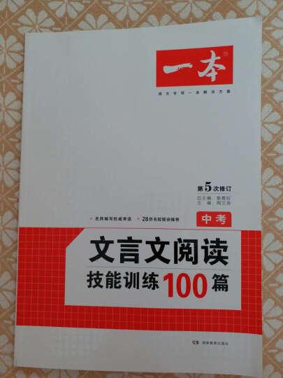 开心一本 文言文阅读技能训练100篇:中考(第5次修订) 晒单图