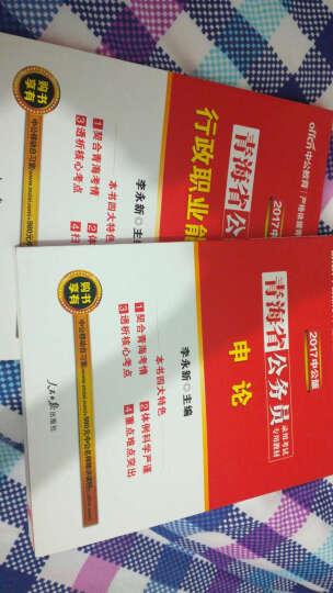 中公教育2017青海省公务员考试教材:行政职业能力测验(二维码版) 晒单图