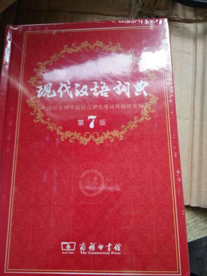 现代汉语词典第七版第7精装商务印书馆字典小学生工具书新华汉语词典大词典初高中学生 晒单图