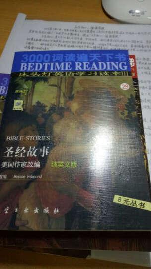 床头灯英语学习读本3:圣经故事(纯英文版) 晒单图