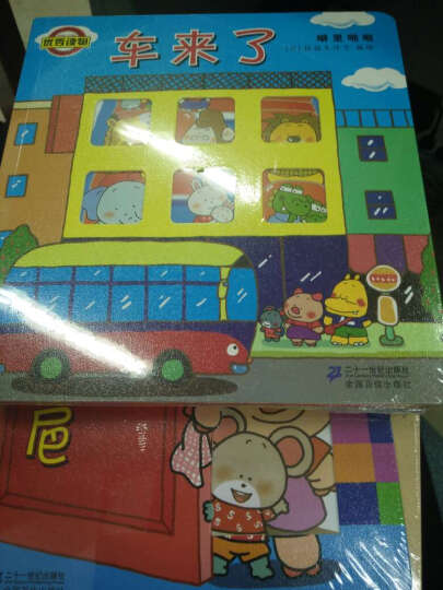 噼里啪啦系列套装7册我要拉粑粑0-5岁 婴幼儿早教启蒙素质教育翻翻书绘本 晒单图