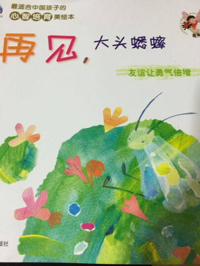 最适合中国孩子的心智培育美绘本:再见,大头蟋蟀(友谊让勇气倍增) 晒单图