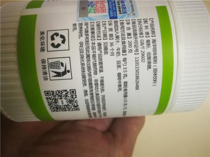 海洋明珠 菊粉 送长辈营养品 非治便秘清肠道排宿便粉 200克*2罐 晒单图