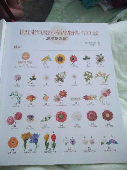 钩出超可爱立体小物件100款6:魅力花边篇 晒单图