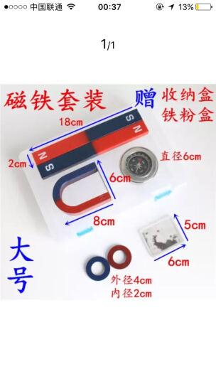 教学磁铁套装 条形磁铁 u型 马蹄形 环形 赠电磁铁 电池盒 铁粉盒 指南针收纳盒 晒单图