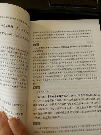 物业管理条例注解与配套(第3版) 晒单图