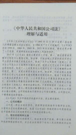 中华人民共和国公司法(实用版 2015最新版·公司法) 晒单图