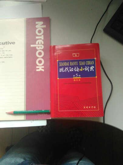 现代汉语小词典 第5版 缩印本 晒单图
