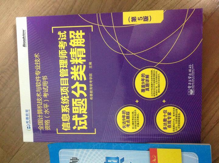 全国计算机技术与软件专业技术资格(水平)考试用书:信息系统项目管理师考试试题分类精解(第5版) 晒单图