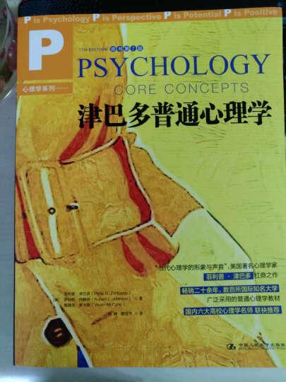 津巴多普通心理学 原书第7版  当代心理学(原书第7版) 心理学 书籍 晒单图
