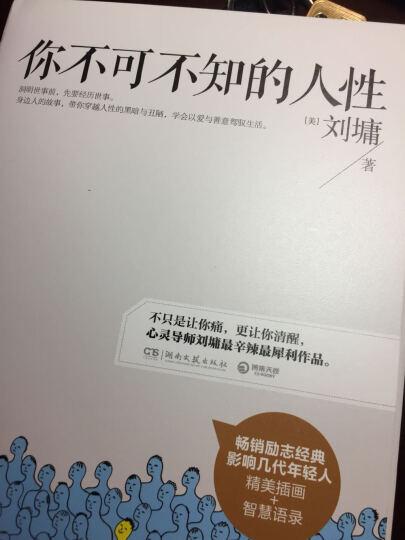 你不可不知的人性(全2册) (美)刘墉 正版书籍 晒单图