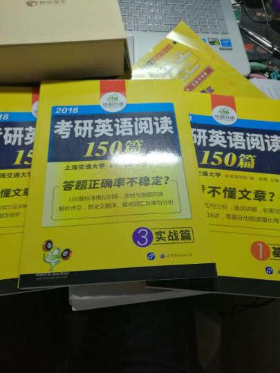 2018考研英语阅读150篇(基础篇+巩固篇+实战篇 套装1-3册)/华研外语 晒单图
