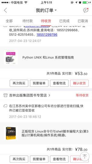 Python自然语言处理 晒单图