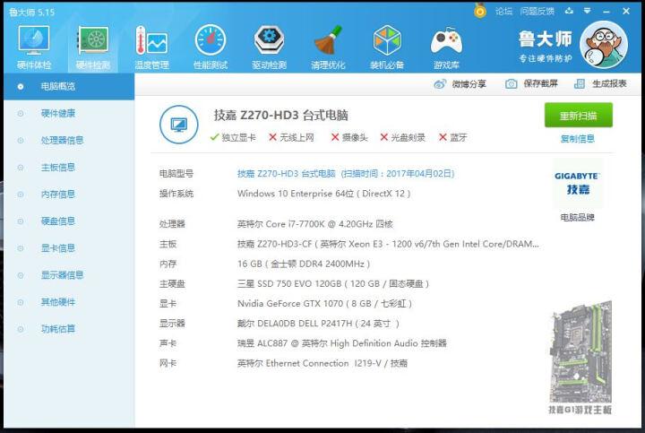 七彩虹(Colorful) GTX1070 烈焰战神X-8GD5 Top AD独立显卡吃鸡 晒单图