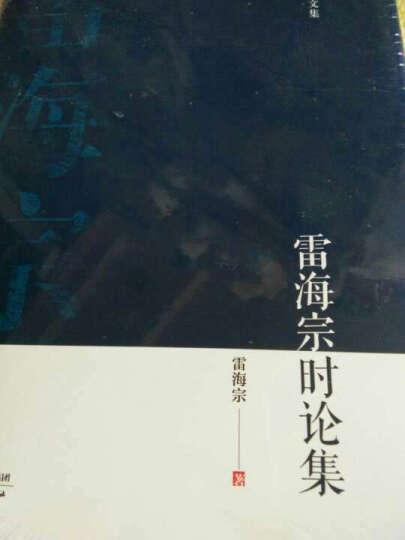 雷海宗文集-中国史纲要 晒单图