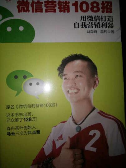 微信营销108招+互联网+手机/玩转手机自媒体营销108招 肖森舟套装2册 晒单图