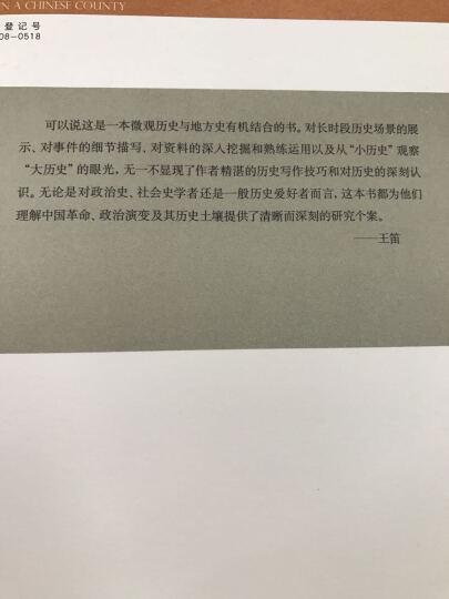 正版畅销海外中国研究文库·红雨:一个中国县域七个世纪的暴力史 晒单图