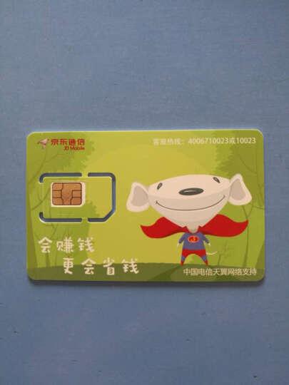 京东通信乐购卡 4G手机卡(南京)存50赠800 电信网络 京东专属手机号码 晒单图