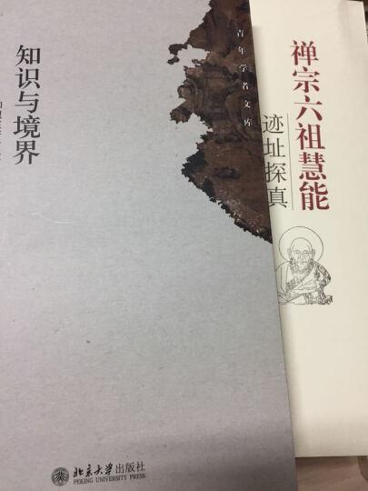 禅宗六祖慧能迹址探真 晒单图
