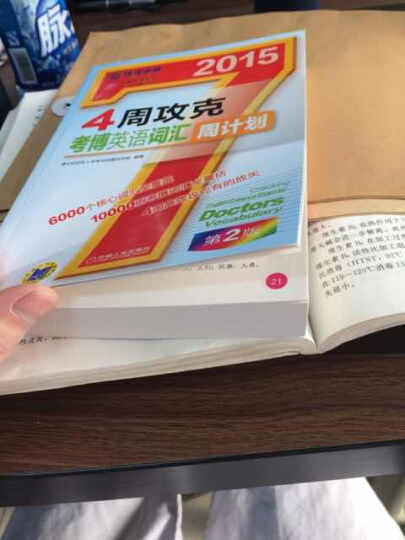 卓越考博英语应试教材:4周攻克考博英语词汇周计划(第2版 2015) 晒单图