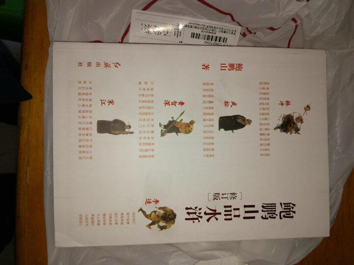 鲍鹏山品水浒(修订版) 晒单图