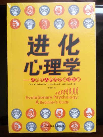 进化心理学:从猿到人的心灵演化之路 晒单图