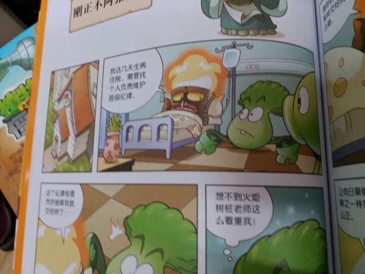 植物大战僵尸2武器秘密之神奇探知历史漫画·春秋时期 晒单图