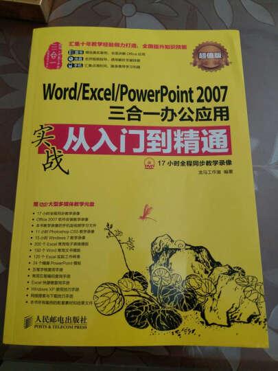 Word Excel PowerPoint 2007三合一办公应用实战从入门到精通(超值版) 晒单图