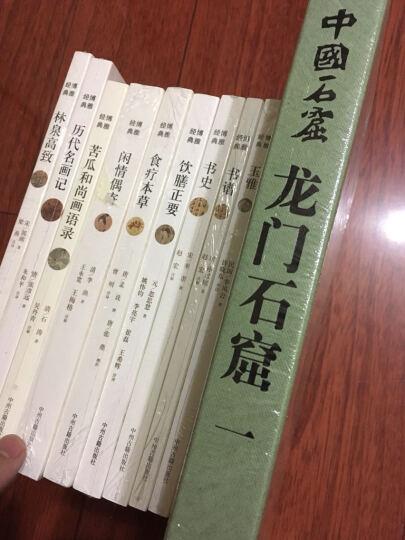 博雅经典丛书:中医养生 饮膳正要+食疗本草+闲情偶寄(套装共3册) 晒单图
