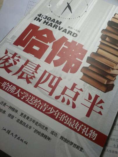 哈佛凌晨四点半少年版初中版高中大学生成人通读青春文学读物4点半升级版心灵鸡 晒单图