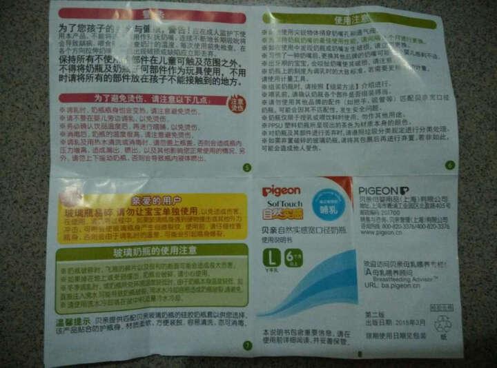 贝亲(Pigeon)宽口径PPSU塑料奶瓶240ml(黄色)AA94 晒单图
