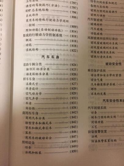 BOSCH汽车工程手册(中文第四版) 研究生 本科/专科教材 工学 汽车工程技术  晒单图