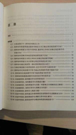 高中英语阅读教学设计 晒单图