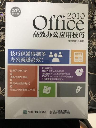 Office 2010高效办公应用技巧(双色精华版) 晒单图
