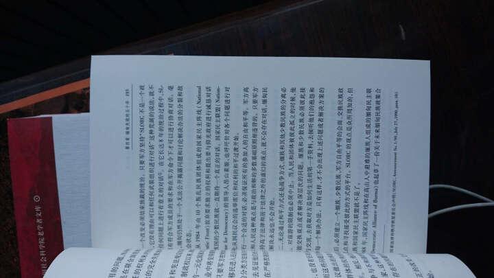 民族关系与公共政策译丛:亚太地区的政府政策和民族关系 晒单图