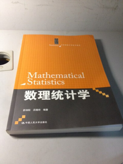 21世纪统计学系列教材:数理统计学 晒单图