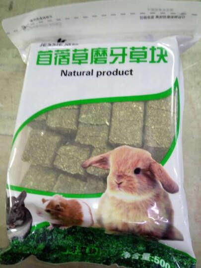 正楷洁西兔粮 苜蓿草磨牙草块磨牙草砖 兔粮苜蓿草块 兔笼龙猫 兔饲料小宠磨牙 磨牙草块500克 晒单图