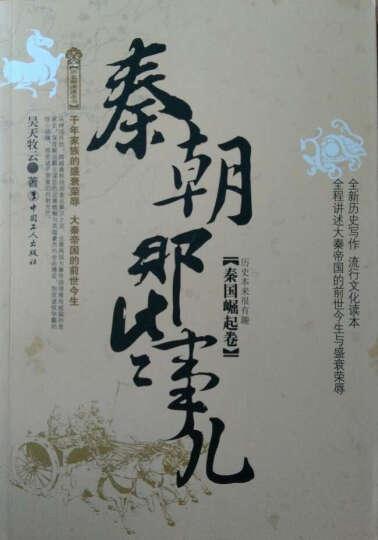 秦朝那些事儿(2)变革时代卷 昊天牧云 历史 书籍 晒单图