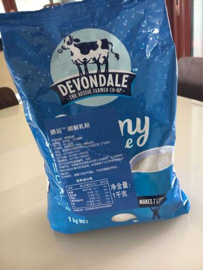 澳大利亚 进口奶粉 德运 (Devondale)调制成人乳粉(全脂)1kg 袋装 晒单图